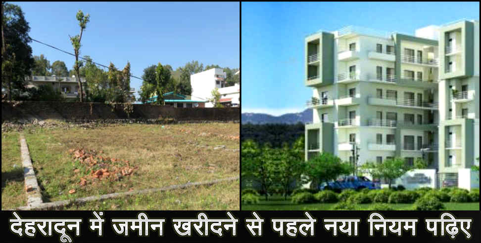 dehradun: Now registration of land will not be done without affidavit