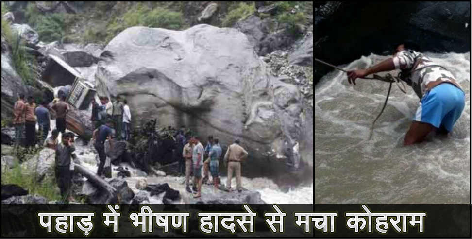 3 went missing 6 injured in chamoli as pickup fall in kalpganga - chamoli news, kalpganga, breaking news, uttarakhand, uttarakhand news, latest news from uttarakhand,,उत्तराखंड,