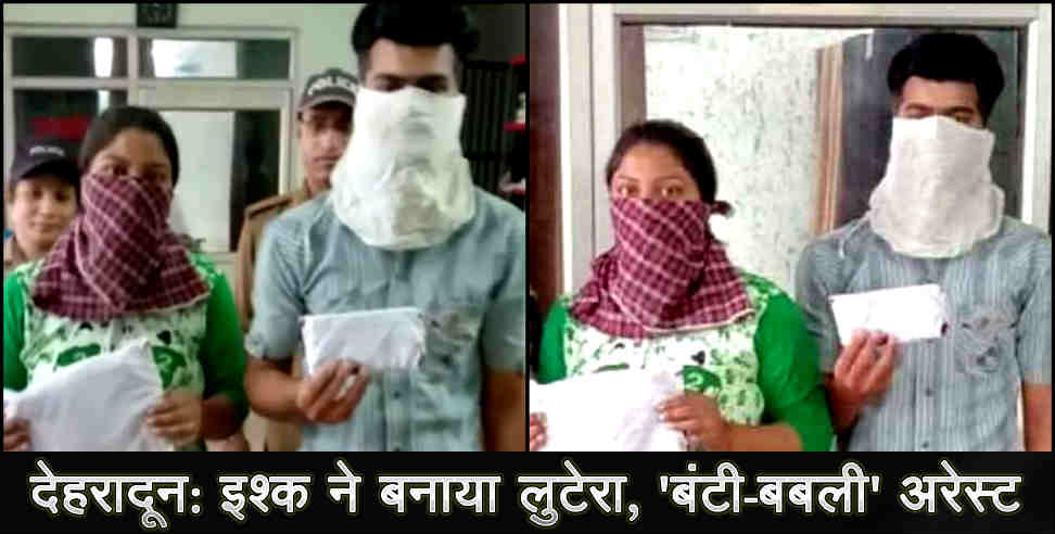 Image: DEHRADUN POLICE ARRESTED BOY AND GIRL IN LOOT CASE
