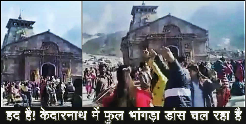 Image: kedarnath video viral