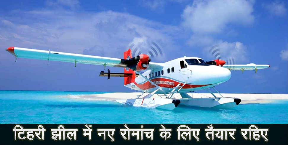 uttarakhand news: Sea plane to start from tehri lake
