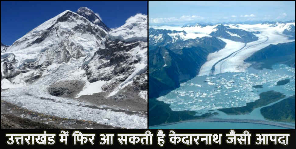 dehradun: Geological scientist said 40 glaciers and lakes are dangerous in Uttarakhand