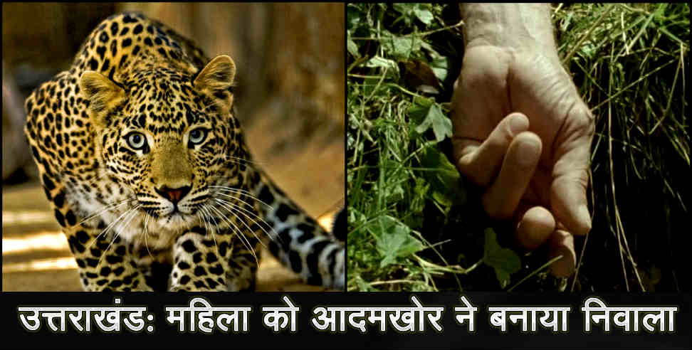 Image: LEOPARD KILLED WOMEN IN UTTARAKHAND
