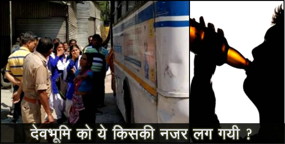 Image: drunks rampage in roadways bus bageshwar uttarakhand
