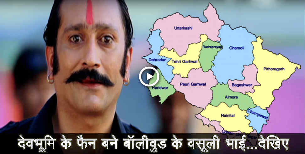 Bollywood actor mukesh tiwari speaking about uttarakhand  - Uttarakhand news, mukesh tiwari ,उत्तराखंड,