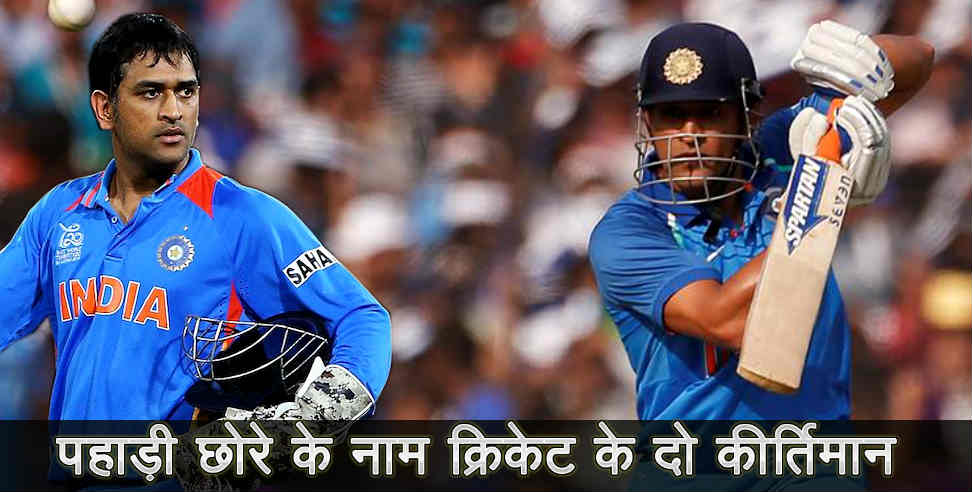 Mahendra singh dhoni breaks two cricket records - Uttarakhand news, mahendra singh dhoni ,उत्तराखंड,