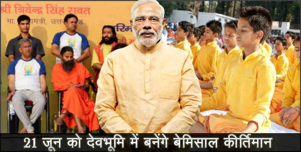 International yoga day preparation in uttarakhand  - Uttarakhand news, narendra modi, trivendra singh r,उत्तराखंड,, नरेंद्र मोदी