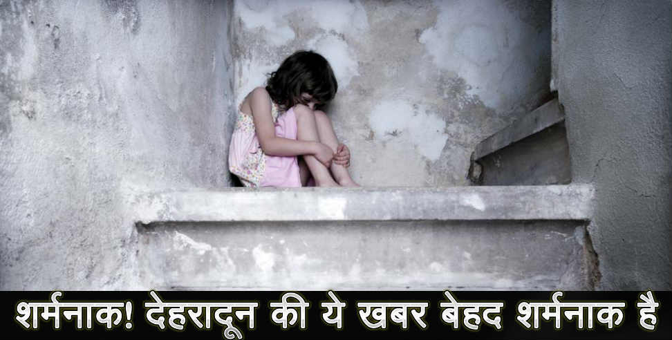 Image: little girl molestation in dehradun