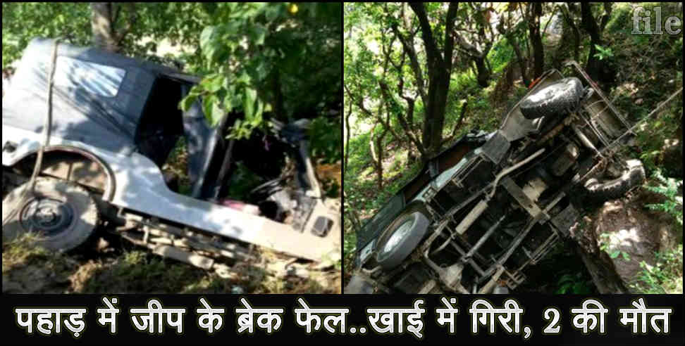 JEEP ACCIDENT IN UTTARAKHAND TWO PEOPLE DIED