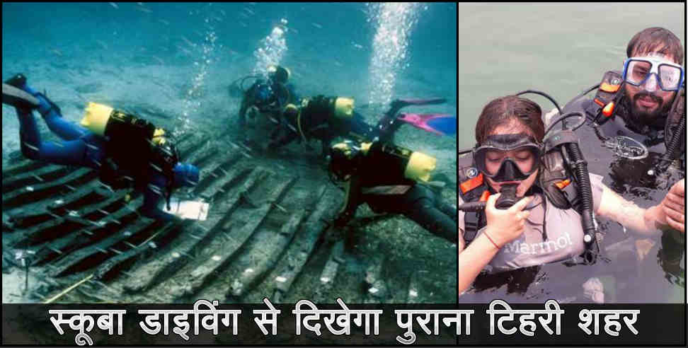 Scuba Diving starts in Tehri lake of Uttarakhand - Scuba, Tehri lake fastival, Uttarakhand News,उत्तराखंड,