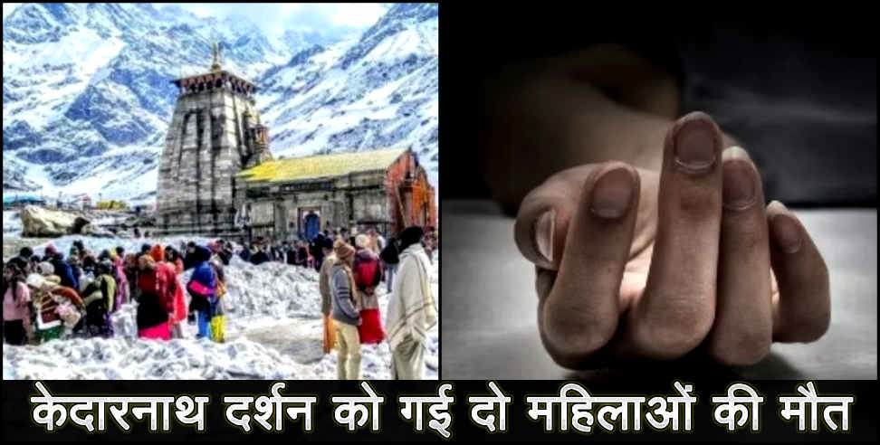 latest uttarakhand news: two women died due to heart attack in kedarnath