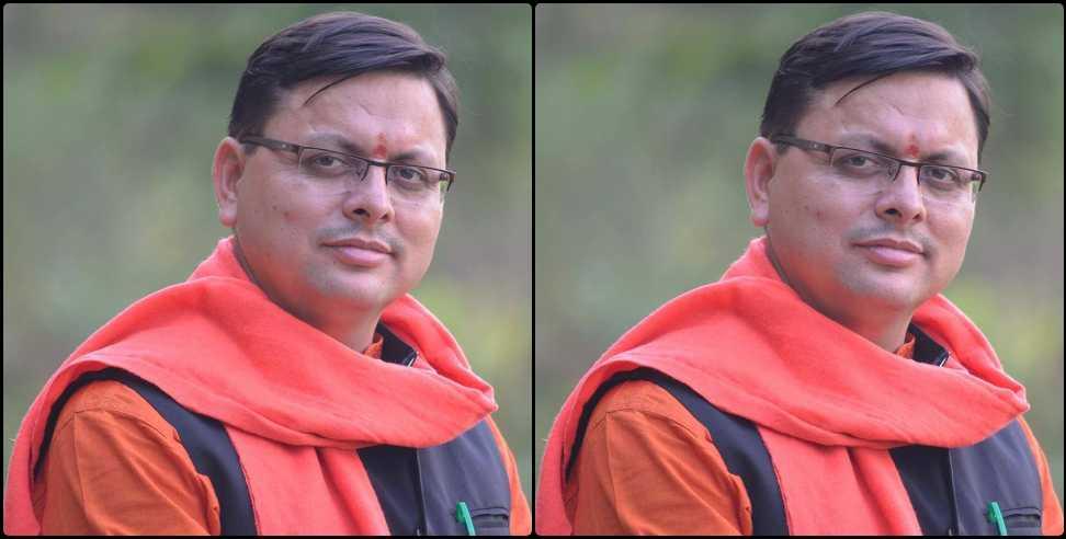उत्तराखंड: पुष्कर सिंह धामी बन सकते हैं अगले सीएम (Pushkar Singh Dhami can  become Chief Minister)