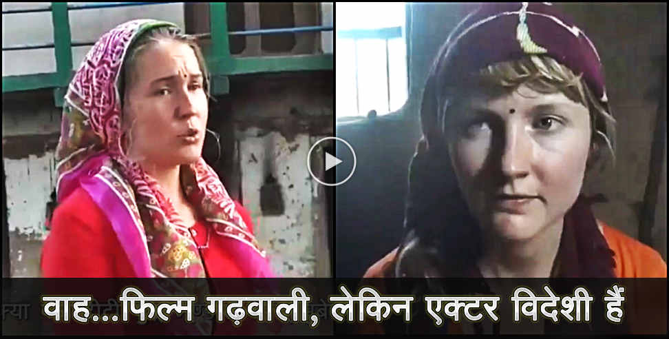 Image: foreigner made garhwali short movie