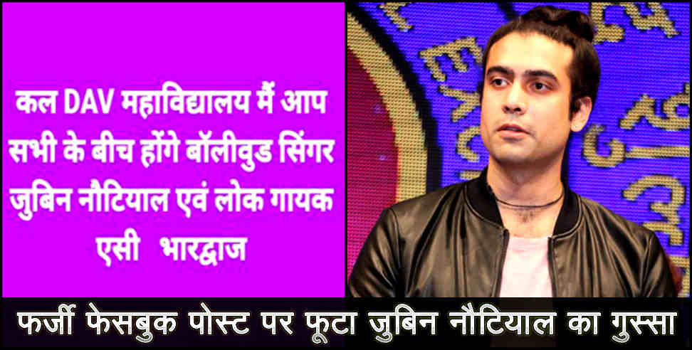Image: jubin nautiyal scolds rumerer on social media