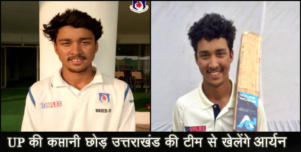 Image: Up captain Aryan will play from uttarakhand