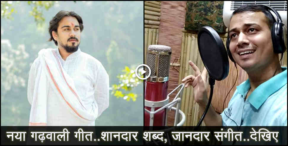 Pandavaas presents new song lengu padige mengu - pandavaas, new garhwali song, uttarakhand, uttarakhand news, latest news from uttarakhand,आत्मा प्रकाश बमोला,ईशान डोभाल,प्रेम मोहन डोभालउत्तराखंड,