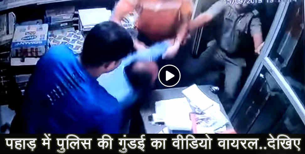 dehradun: Police beaten shopkeeper in bageshwar