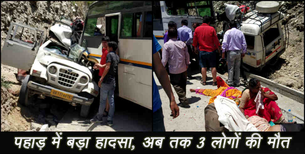 ऋषिकेश: road accident at maletha UPDATE uttarakhand