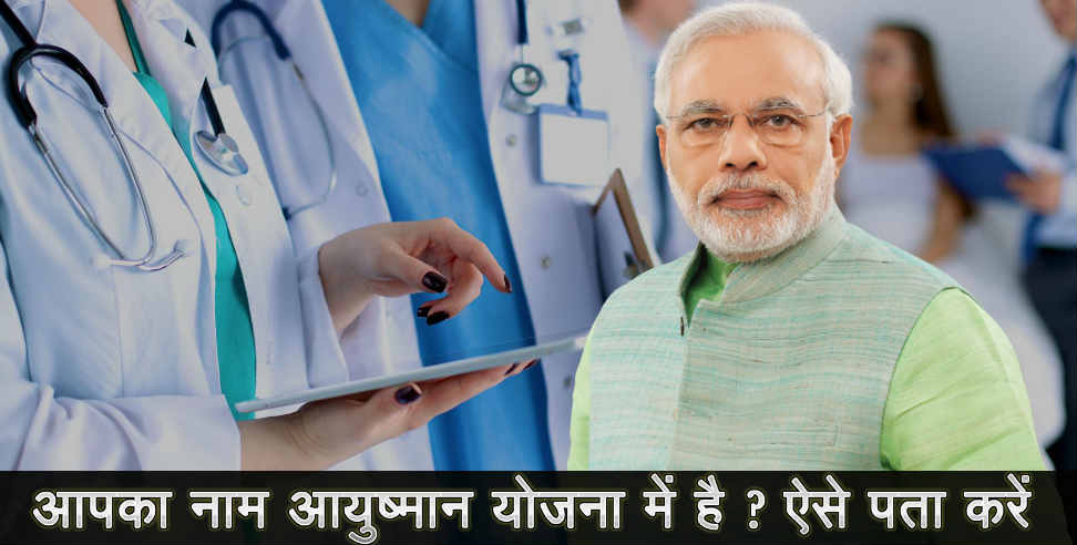 Image: how to check name in Ayushman Bharat Yojana Uttarakhand