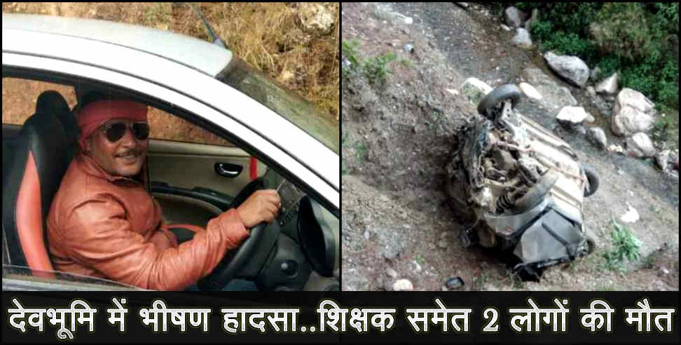 पोस्टमार्टम: ROAD AVVIDENT IN PITHORAGARH TEACHER DIED