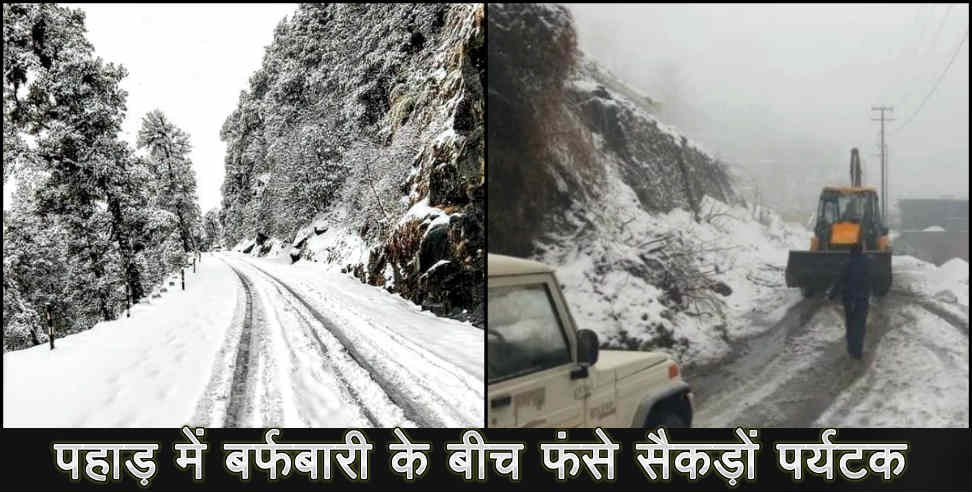 Rain snowfall in uttarakhand people stuck