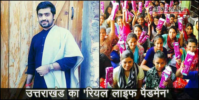 Young lad from Uttarakhand is the Human for Humanity - Anurag Chauhan, PadMan, Uttarakhand News,उत्तराखंड,