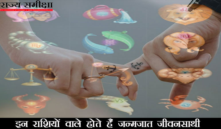 People with these star signs are solemates - Solemates, ज्योतिष,उत्तराखंड,