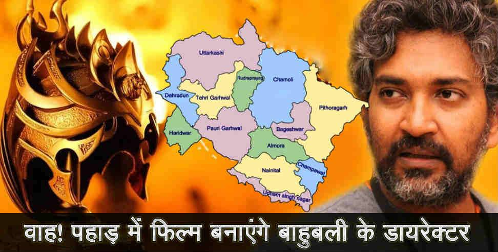 Ss rajamouli next film shooting in uttarakhand - Uttarakhand film shooting, uttarakhand film, uttarakhand, uttarakhand news, latest news from uttarakhand,,उत्तराखंड,