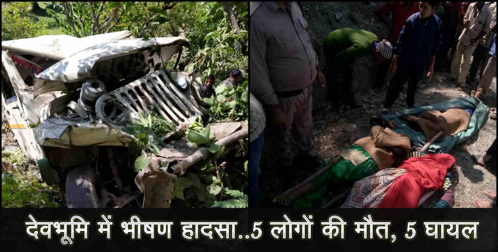 road accident in chinyalisaur uttarkashi - uttarakhand road accident, chinyalisaur accident, uttarakhand, uttarakhand news, latest news from uttarakhand,ऋषिकेश,एम्स,चिन्यालीसौड़,देहरादूनउत्तराखंड,
