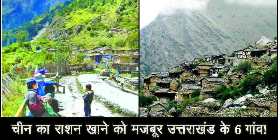 राष्ट्रीय: china import ration in uttarakhand says report