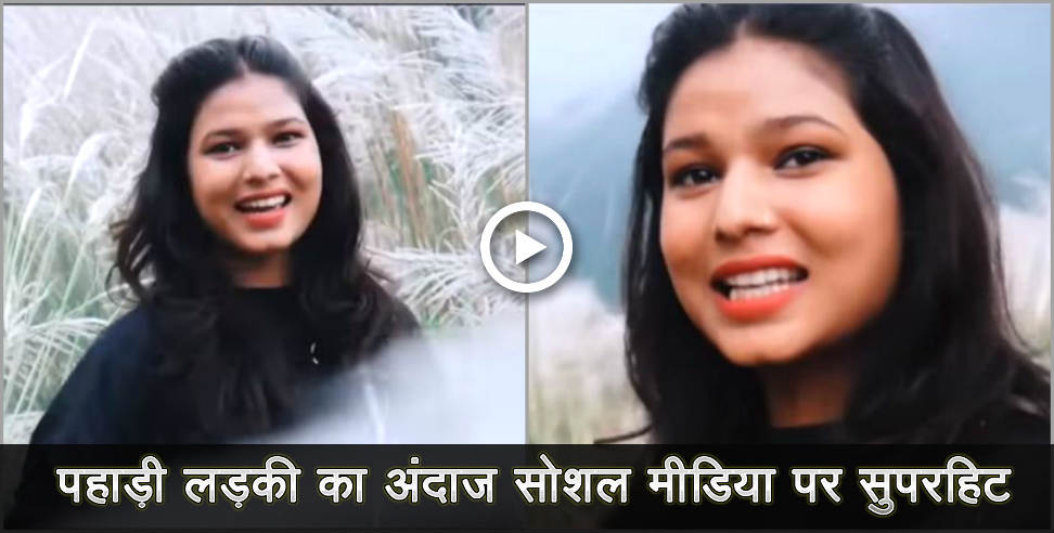 Video News From Uttarakhand :ruhaan bhardwaj and karishma shah presents new garhwali dj song