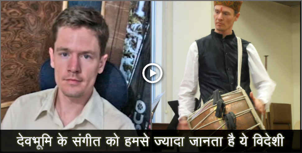 garhwali: Stefan Fiol working on uttarakhandi folk music