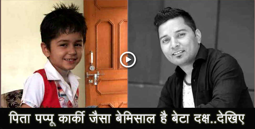 pappu karki: daksh karki song breaking record
