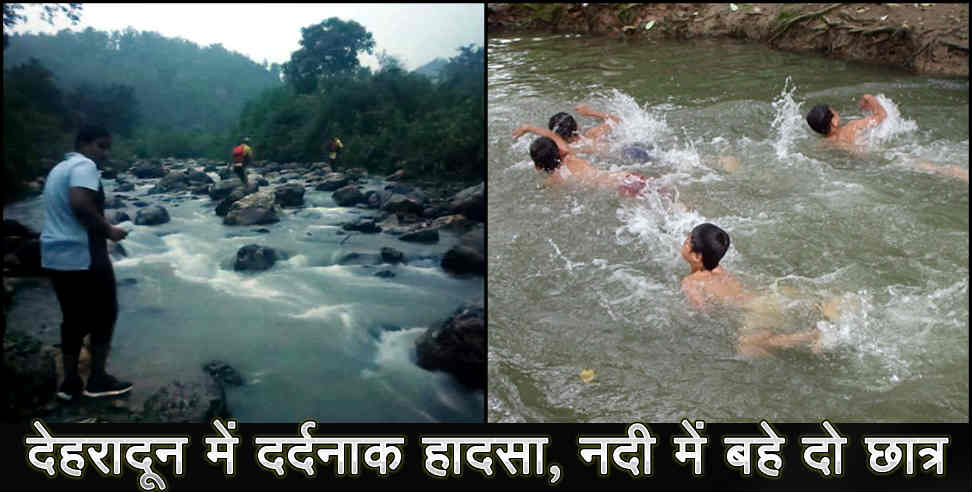 Image: two students drown in river dehradun