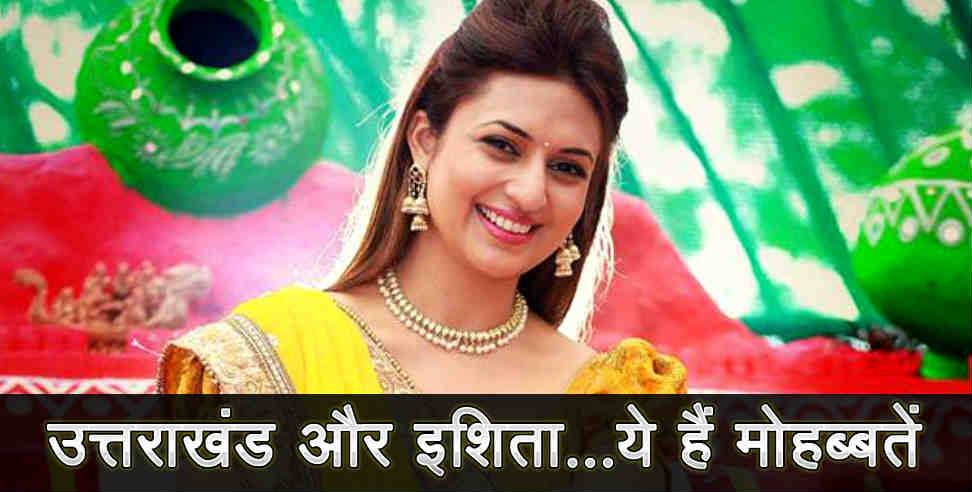 Image: Divyanka tripathi connection to uttarakhand