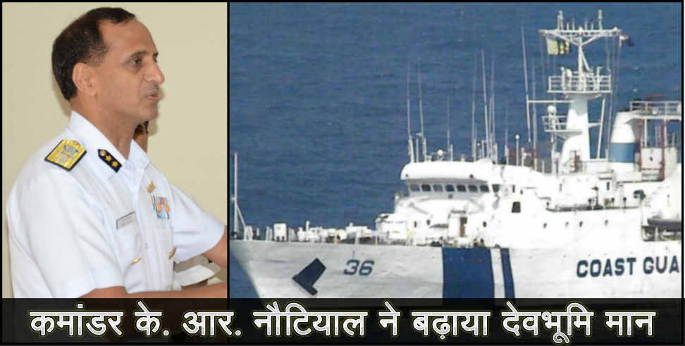 com KR Nautiyal commisions warship priyadarshani - केआर नौटियाल, युद्धपोत प्रियदर्शनी, भारतीय तटरक्षक बल, जौनसार-बावर, KR Nautiyal, Warship Priyadarshani, Indian Costguards, Jaunsar-bhabar, uttarakhand, uttarakhand news, latest news from uttarakhand