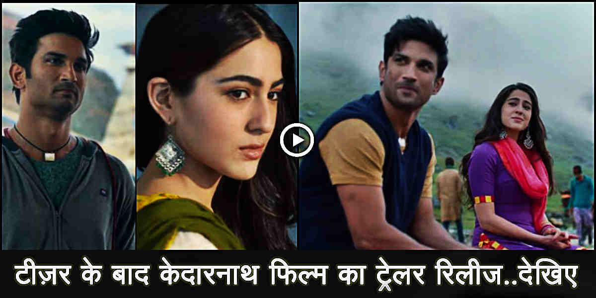 kedarnath film trailer launched - kedarnath movie, kedarnath dham, uttarakhand, uttarakhand news, latest news from uttarakhand,केदार आपदा,केदारनाथ,प्रलय