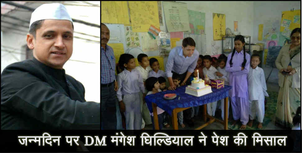 DM Mnagesh ghildiyal celebrate his birth day with school kids - mangesh ghildiyal, mangesh ghildiyal birth day, uttarakhand, uttarakhand news, latest news from uttarakhand,उत्तराखंड,डीएम मंगेश,मंगेश घिल्डियाल