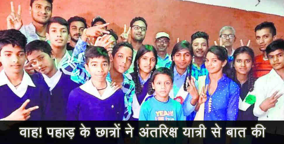 Student of timli vidhyapeeth live interaction with astronaut - timli vidhyapeeth, ashish dabral, uttarakhand, uttarakhand news, latest news from uttarakhand,उत्तराखंड,