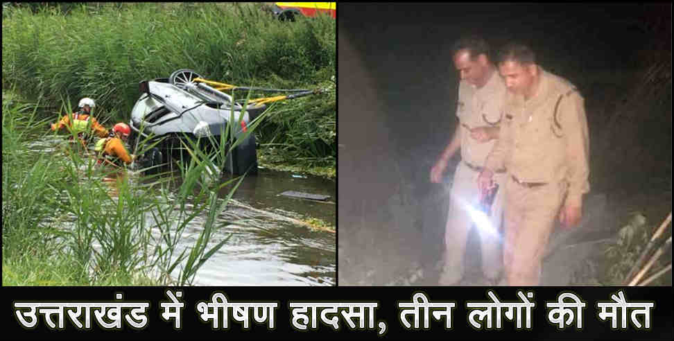 haridwar news: ROAD ACCIDENT AT HARIDWAR THREE PEOPLE DIED