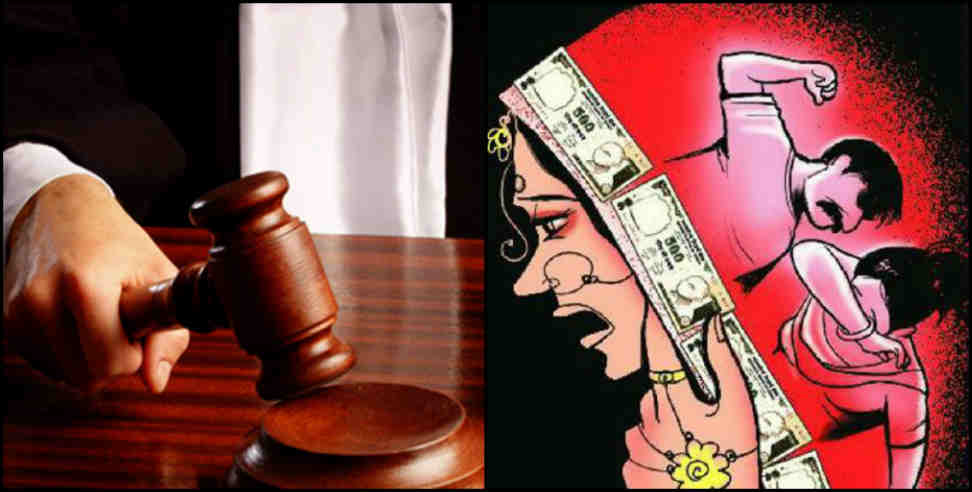 Life time imprisonment for accused of dowry and murder in dehradun - उत्तराखंड, उत्तराखंड न्यूज, लेटेस्ट उत्तराखंड न्यूज, उत्तराखंड क्राइम, देहरादून, देहरादून न्यूज, Uttarakhand, Uttarakhand News, Latest Uttarakhand News, Uttarakhand Crime, Dehradun, Dehradun News, uttarakhand, uttarakhand news, latest news from uttarakhand