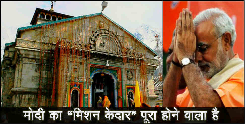 kedarnath: kedarnath reconstruction to be completed soon