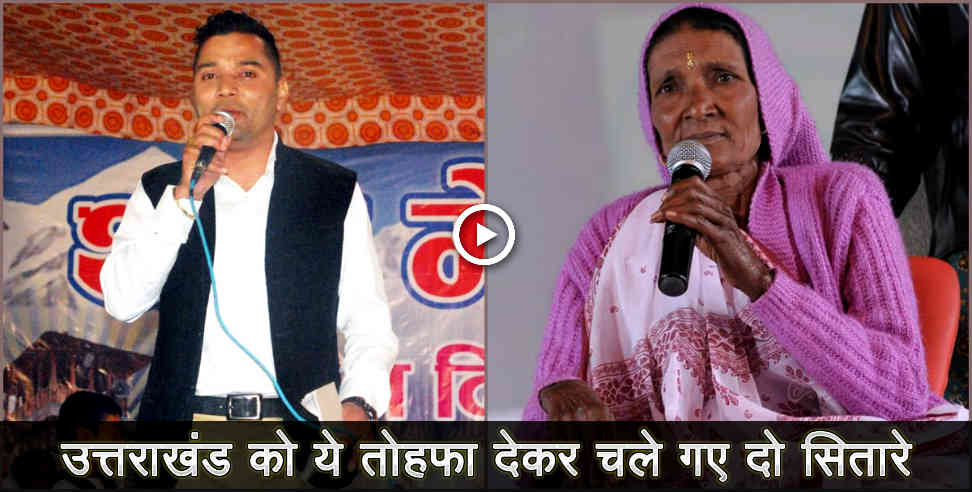 Image: Pappu karki singing song of kabootari devi