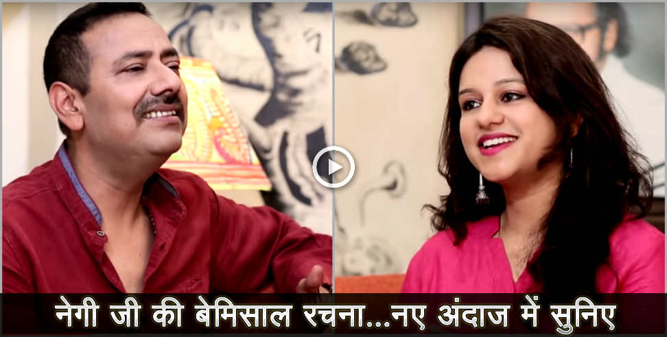 Rakesh bhardwaj and neha khankriyal presents a beautiful song  - Uttarakhand news, rakesh bhardwaj, neha khankriyal,उत्तराखंड,