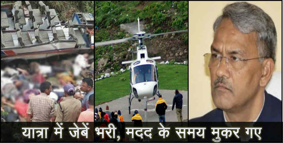 Crual face of Heli Company stoped help for money - Dhomakot Accident, Pauri Bus Accident, Uttarakhand News, Trivendra Singh Rawat,उत्तराखंड,