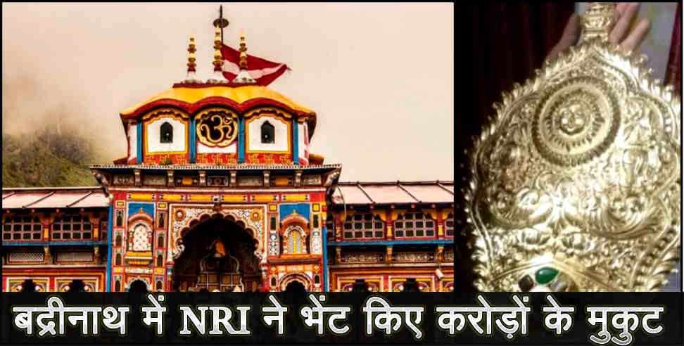 Image: NRI DONATE MUKUT IN BADRINATH DHAM