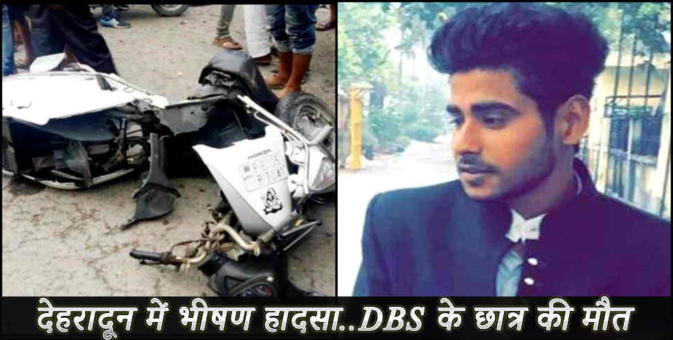 uttarakhand news: ROAD ACCIDENT AT DEHRADUN STUDENT DIED
