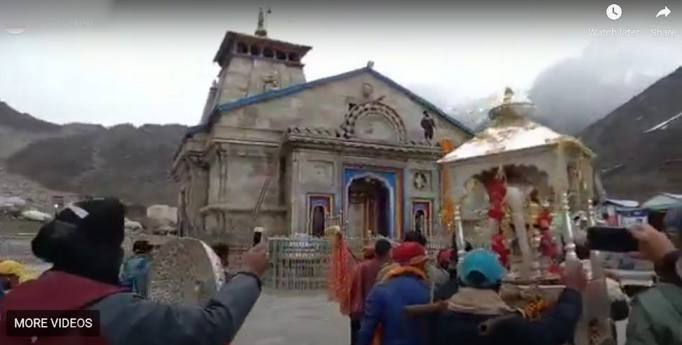 Kedarnath panchmukhi doli reached kedarnath
