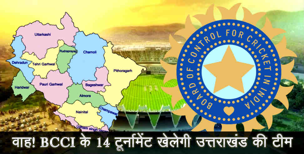 Good news for uttarakhand cricket - Uttarakhand cricket, dehradun , uttarakhand, uttarakhand news, latest news from uttarakhand,उत्तराखंड,