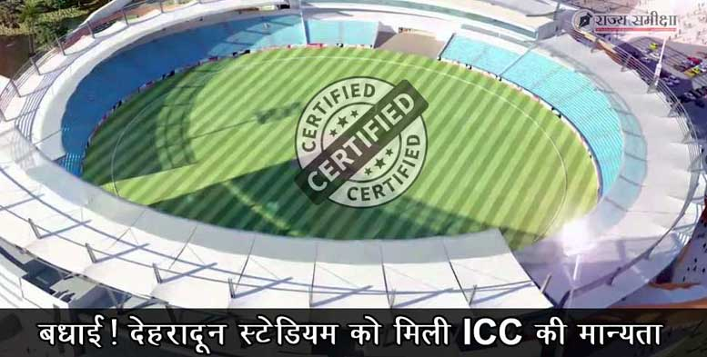 ICC certifies Dehradun International Cricket Stadium - Dehradun Cricket Stadium, Uttarakhand News,उत्तराखंड,